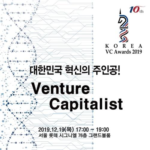 대한민국 혁신의 주인공! Venture Capitalist 앨범 바로가기