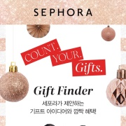 SEPHORA Gift Finder 앨범 바로가기