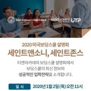 TN아카데미 2020 미국보딩스쿨 설명회 앨범 바로가기
