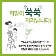 Sh수협은행전용 희망공제 앨범 바로가기