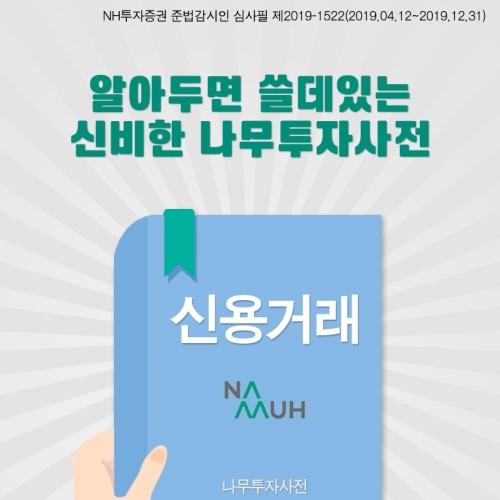 신용거래 - NH투자증권 앨범 바로가기