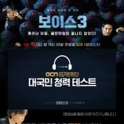 보이스3 대국민 청력 테스트 OPEN 앨범 바로가기