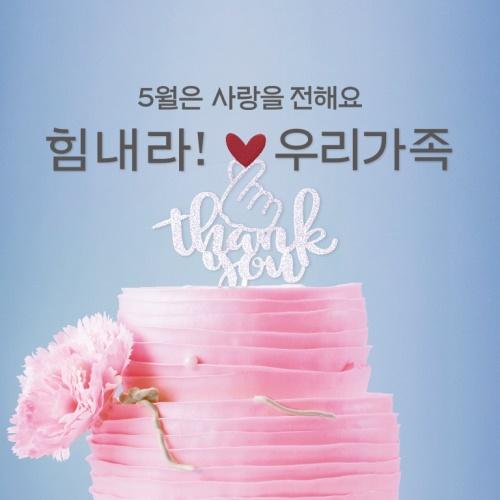 파리바게뜨 HAPPY MAGAZINE 5월호 앨범 바로가기