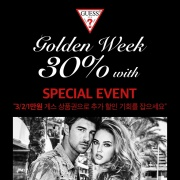 GUESS Special Event 앨범 바로가기