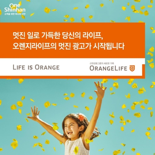 멋진 일로 가득한 당신의 라이프, 오렌지라이프의 멋진 광고가 시작됩니다 앨범 바로가기