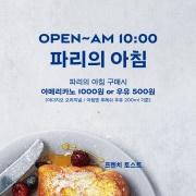 파리바게뜨 HAPPY MAGAZINE 6월호 앨범 바로가기