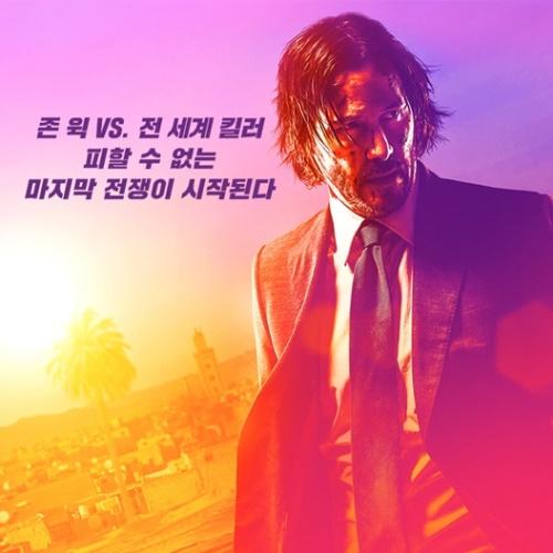 존윅3:파라벨룸 앨범 바로가기