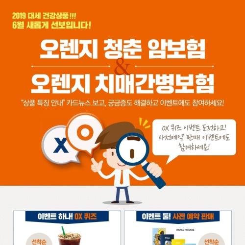 오렌지 청춘 암보험 & 오렌지 치매간병보험 앨범 바로가기