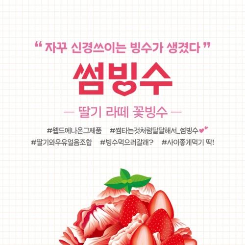 파리바게뜨 HAPPY MAGAZINE 7월호 앨범 바로가기
