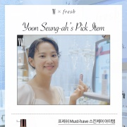 W x fresh Yoon Seung-ah's Pick Item 앨범 바로가기
