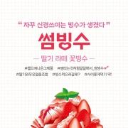 파리바게뜨 HAPPY MAGAZINE 8월호 앨범 바로가기