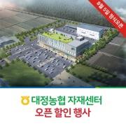 NH대정농협 자재센터 오픈행사 앨범 바로가기