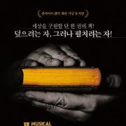 더북 - 성경이 된 사람들 앨범 바로가기