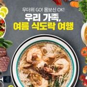 우리 가족, 여름 식도락 여행 앨범 바로가기