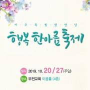 부전교회 행복 한아름 축제 앨범 바로가기