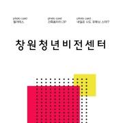 창원청년비전센터 앨범 바로가기