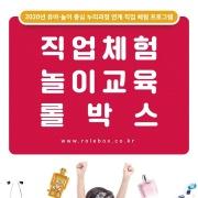 직업체험 놀이교육 롤박스 앨범 바로가기
