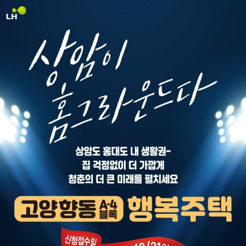 LH 고향향동 A-4블록 행복주택 앨범 바로가기