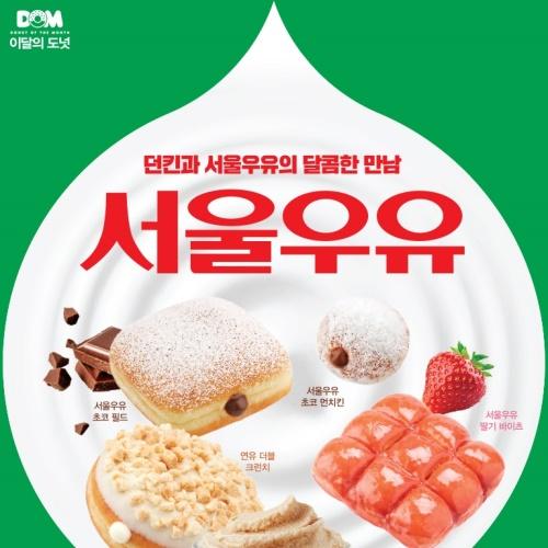 던킨 HAPPY MAGAZINE 10월호 앨범 바로가기