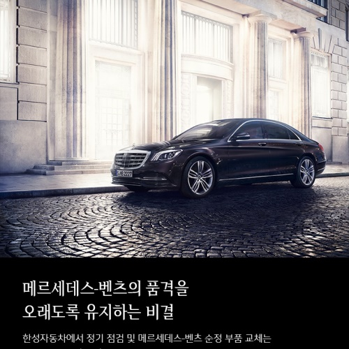 메르세데스-벤츠 순정부품 교체 이벤트 앨범 바로가기