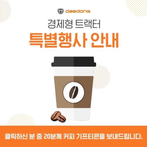 대동 세종대리점 경제형 트랙터 특별행사 안내 앨범 바로가기