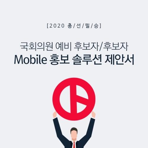 2020 총선필승 Mobile 홍보물 제작 브랜드박스 앨범 바로가기