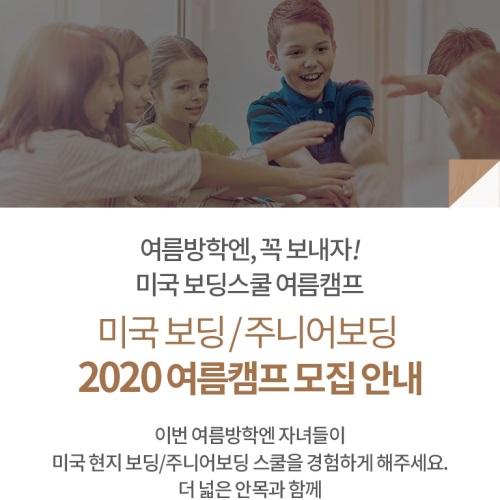 TN아카데미 2020 미국 보딩스쿨 여름캠프 모집 안내 앨범 바로가기