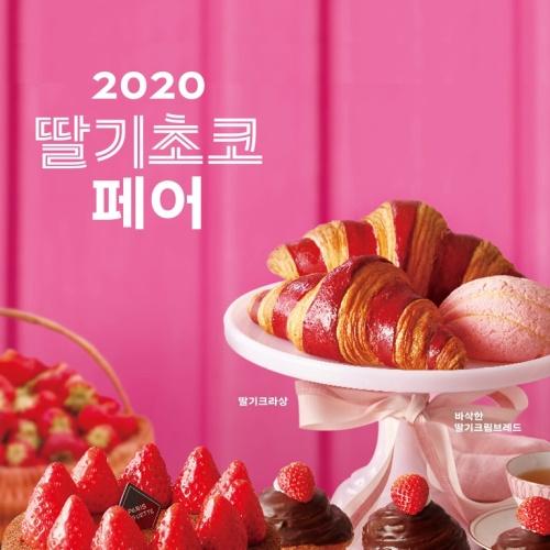 파리바게뜨 HAPPY MAGAZINE 2월호 앨범 바로가기