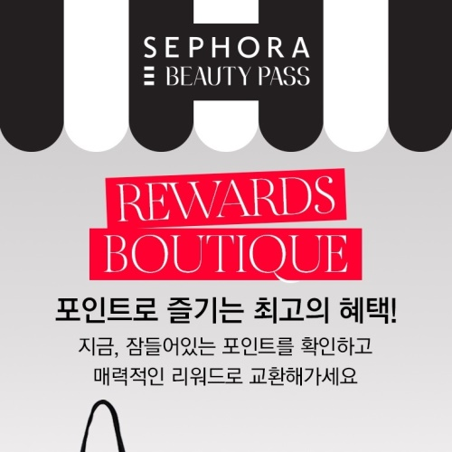 Sephora Rewards Boutique 앨범 바로가기