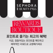 Sephora Rewards Boutique 앨범 바로가기