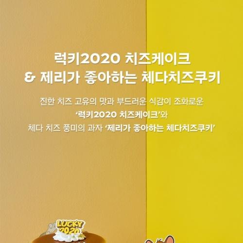 파리바게뜨 HAPPY MAGAZINE 1월호 앨범 바로가기