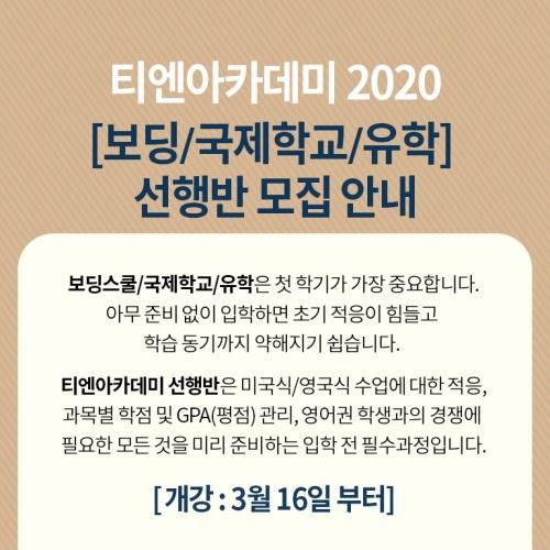 TN아카데미 2020 선행반 모집 안내 앨범 바로가기