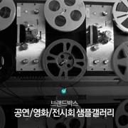 브랜드박스공연/영화/전시회 샘플갤러리 앨범 바로가기