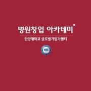 HBA 병원창업 아카데미 앨범 바로가기