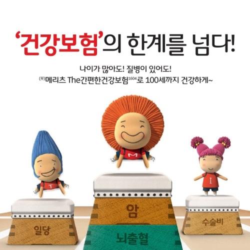(무)메리츠 The간편한건강보험 앨범 바로가기