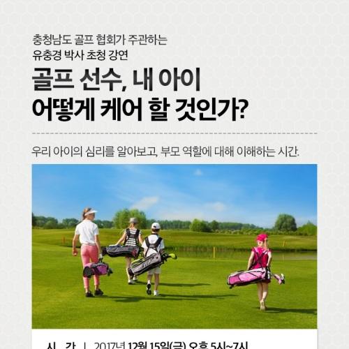유충경박사 초청강연 앨범 바로가기