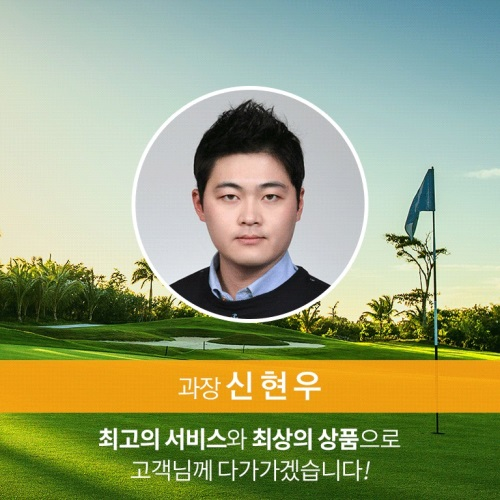 Orangegolf 과장 신현우 앨범 바로가기