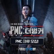 PMC:더 벙커 크루 모집! 앨범 바로가기