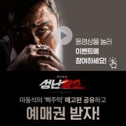 마동석의 '핵주먹' 예고편 공유하고 예매권 받자! 앨범 바로가기