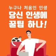 오렌지라이프 당신 인생에 도움되는 꿀팁(설문) 앨범 바로가기