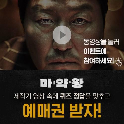 마약왕_제작기영상 속 숨은퀴즈 맞추고 예매권받자 앨범 바로가기
