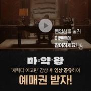 '마약왕' 캐릭터 예고편 공유 이벤트 앨범 바로가기