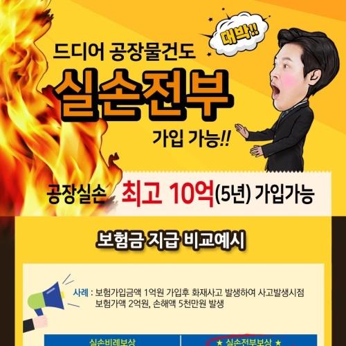 무배당 한화BIGpLUS 재산종합보험 앨범 바로가기
