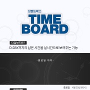 브랜드박스 TIME BOARD 기능 소개 앨범 바로가기