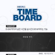 브랜드박스 TIME BOARD 기능 소개 앨범 바로가기