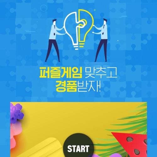 브랜드박스 퍼즐게임 앨범 바로가기