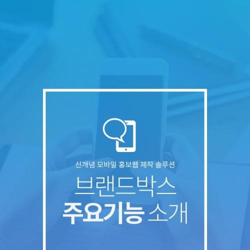 브랜드박스 주요 기능 소개 앨범 바로가기