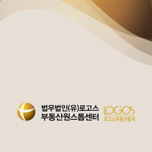 법무법인(유)로고스 부동산원스톱센터 앨범 바로가기