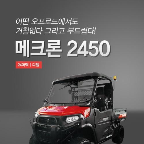 대동공업 메크론2450 앨범 바로가기