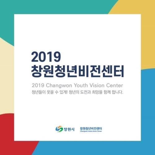 2019 창원청년비전센터 앨범 바로가기